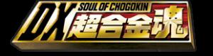 bandai.dx.soul.of.chogokin.logo.scontornato