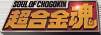 bandai.soul.of.chogokin.logo