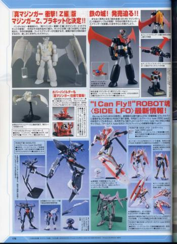 Hobby japan 7 2009 超合金魂  gx 45