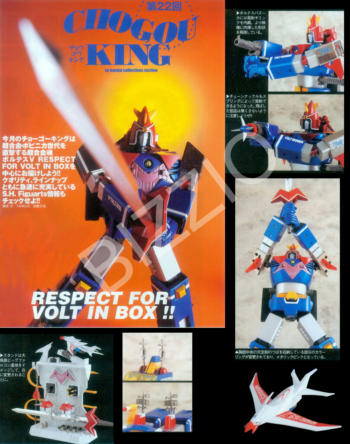 Bandai Soul of chogokin GX-31V  Respect for Volt in box