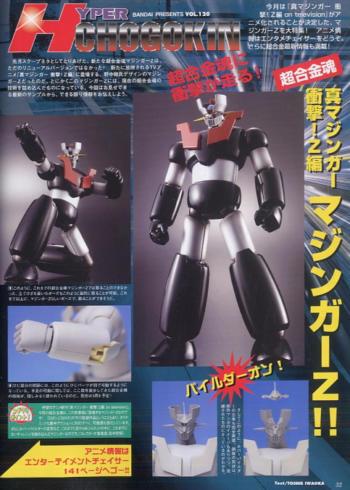 超合金魂 Mazinger Z  Gx-45