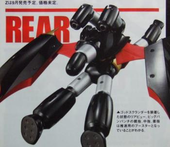 フィギュア王137 超合金魂 GX-45R (figure ou 137 SOC gx 45R )