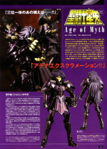 myth cloth bandai Gemini surplice