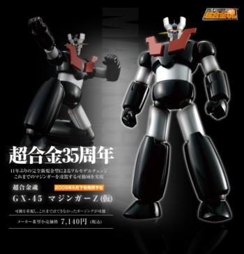 超合金魂 Mazinger Z sarà il Gx-45